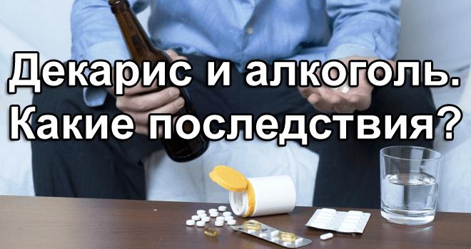 Декарис и алкоголь