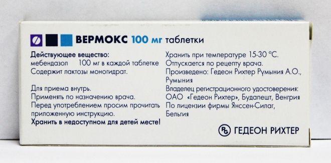 Вермокс або Декарис: що краще для профілактики і лікування гельмінтозів » журнал здоров'я iHealth 2