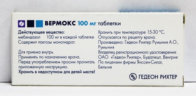 вермокс упаковка