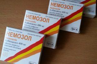 Эффективность Немозола