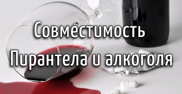 Пирантел и алкоголь: совместимость, побочные действия