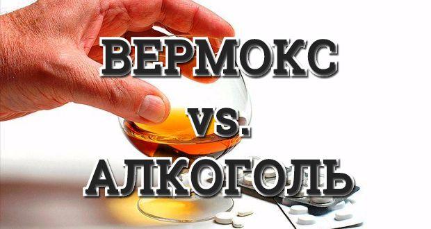 Вермокс и алкоголь: совместимость, какие будут последствия